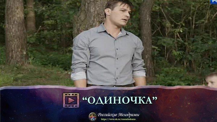 """Отличный фильм """"ОДИНОЧКА"""" Мелодрама Русские сериалы смотреть онлайн"""