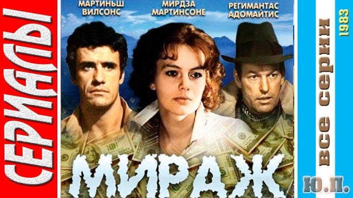 Мираж. Все серии (Драма, Приключения. 1983)