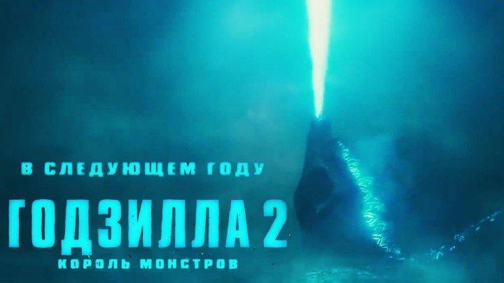 Годзилла 2: Король монстров — Русский трейлер (2019)