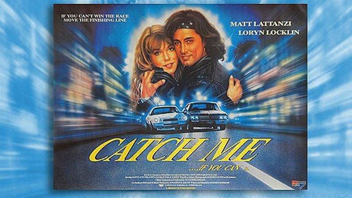 Догони, если сможешь (комедийная драма) | США, 1989
