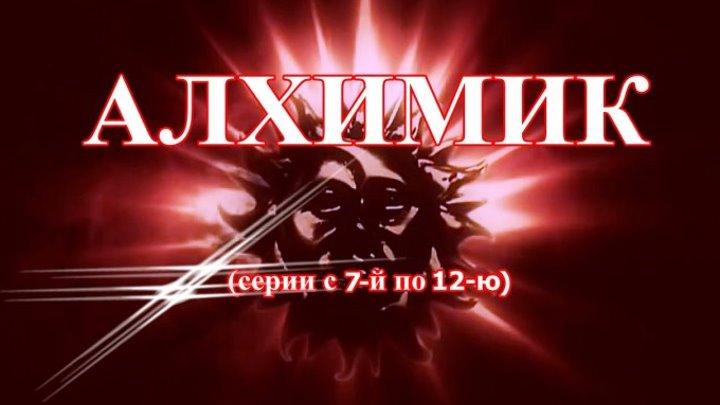 Мелодраматический сериал,с элементами мистики «АЛХИМИК»(серии 7-12)