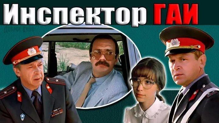 "Х/ф ""Инспектор ГАИ"" (1982 СССР)."