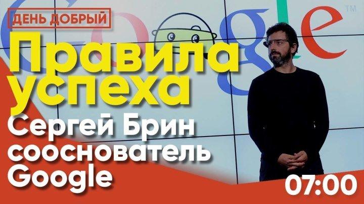 Правила успеха: Сергей Брин - сооснователь Google #психология