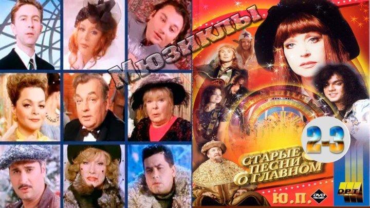 Старые песни о главном 2-3 (Мюзиклы 1997-2000)