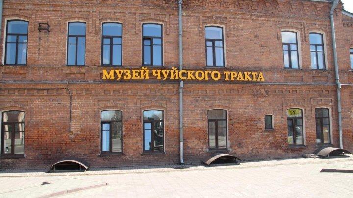 """Здесь был Максим 4 сезон 14 выпуск в музее """"Чуйский тракт"""""""