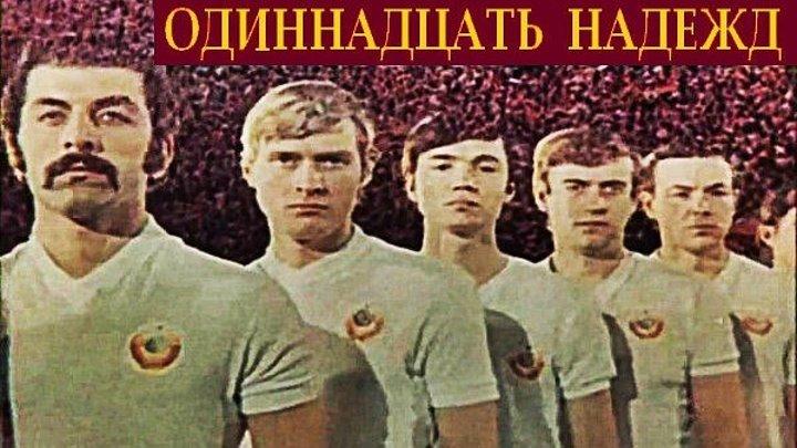 Одиннадцать надежд. 1975