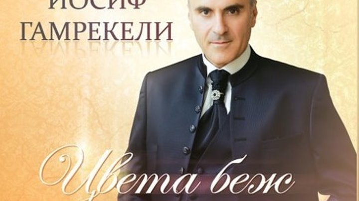 Иосиф Гамрекели - Цвета беж / монтаж Серж Огнев