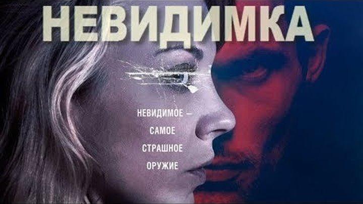 Невидимка (2018).HD(Триллер)