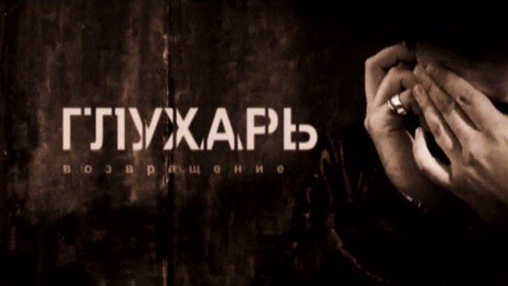 ГЛУХАРЬ. 3 сезон 1 серия.