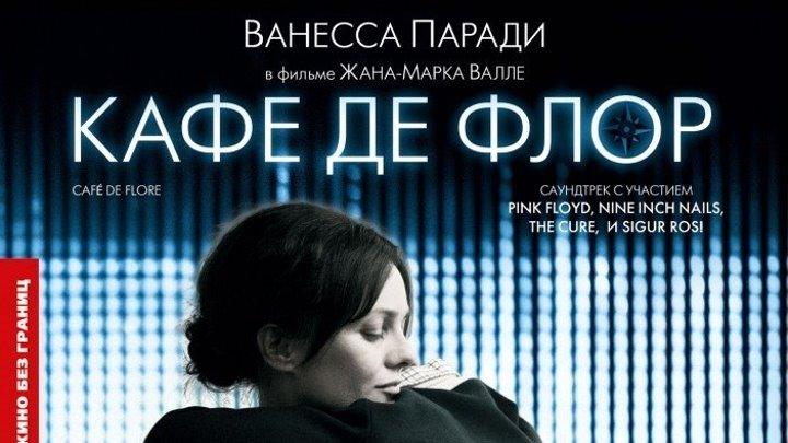 Кафе де Флор - (Драма,Мелодрама) 2011 г Канада,Франция