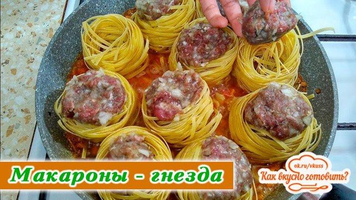 Макароны гнезда - вкусный обед