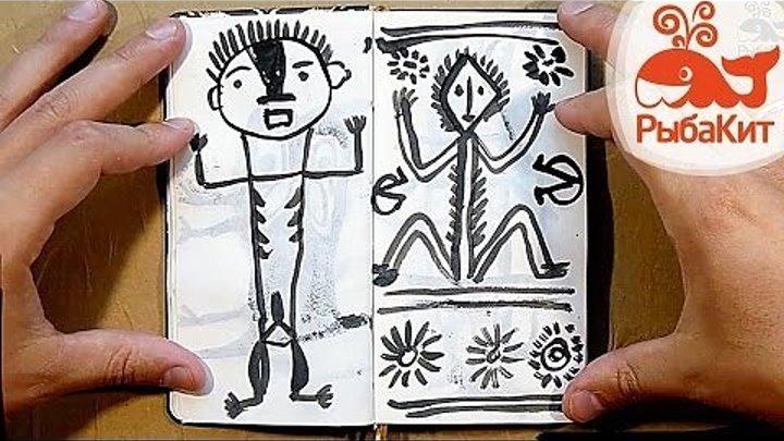 Блокнот Первобытных рисунков, РыбаКит