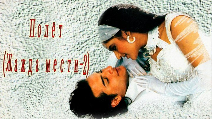 Полёт (Жажда мести-2) (1997) Индия