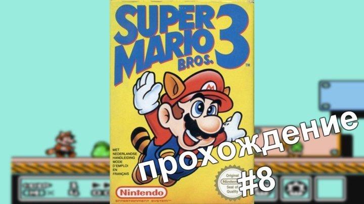 Super Mario Bros-3. #8 Прохождение / Walkthrough / Dendy