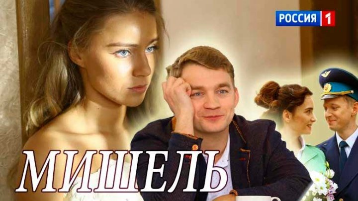 """""""МИШЕЛЬ"""" Российские мелодрамы, фильмы и сериалы смотреть онлайн"""