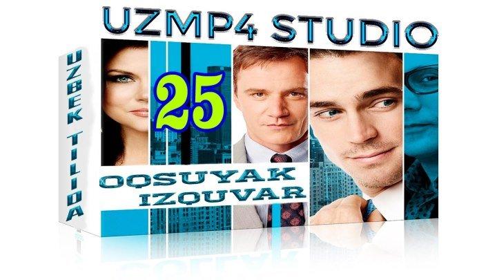 Oqsuyak Izquvar 25-Qism O'zbek tilida HD