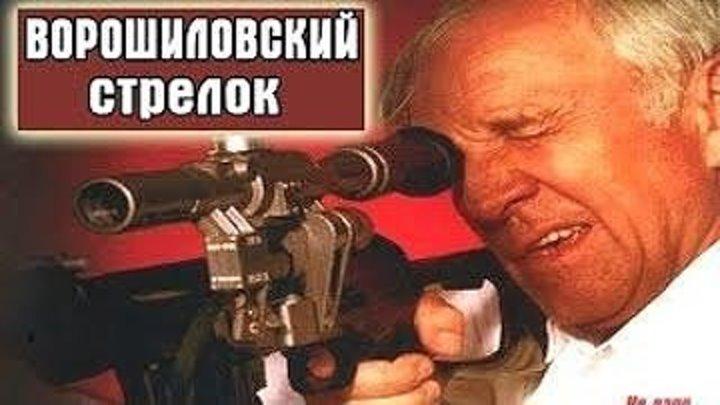 """х/ф """"Ворошиловский СТРЕЛОК"""" (1999) HD"""