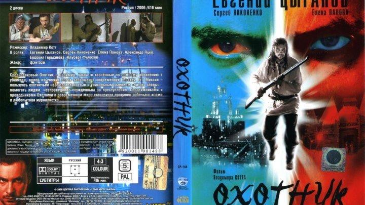 Охотник (2006,) (2)..фантастика.Россия