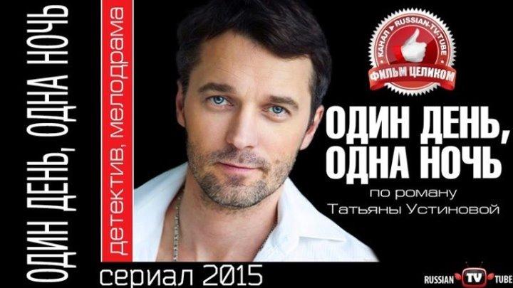 Остросюжетный детектив_ Один день, одна ночь 2015 HD_ Детективы, Криминал, Мелодрамы, Русские