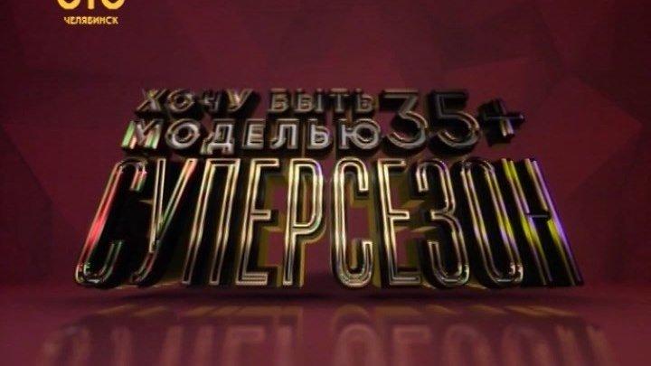 Суперпремьера на СТС-Челябинск