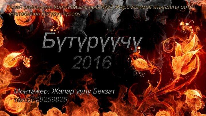 Жоро Алимов - Бутуруучу 2016.