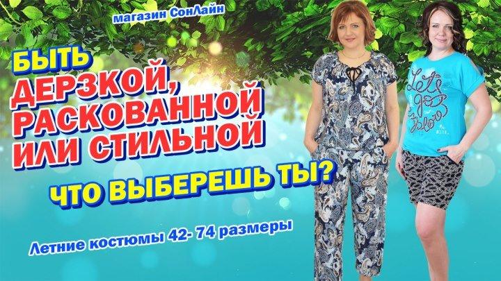 Летние костюмы [СОНЛАЙН Интернет-магазин]