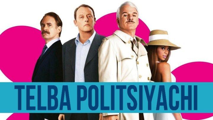 Telba Politsiyachi Super Komediya O'zbek tilida HD