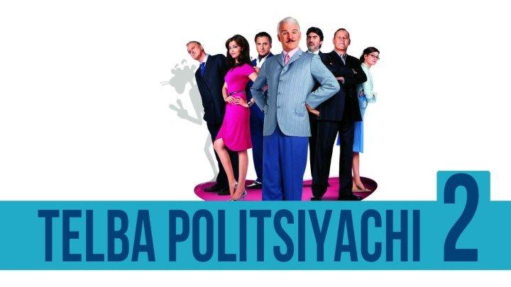 Telba Politsiyachi 2 (Super Komediya O'zbek tilida) HD