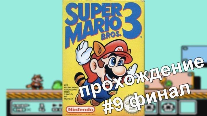Super Mario Bros-3. #9 Прохождение (финал) / Walkthrough / Dendy