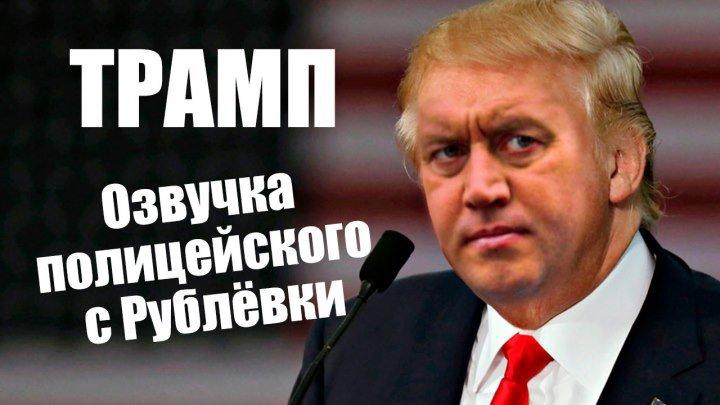 Трамп - Озвучка полицейского с Рублевки