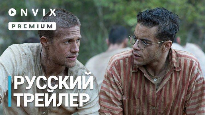Мотылек — Русский трейлер 2018