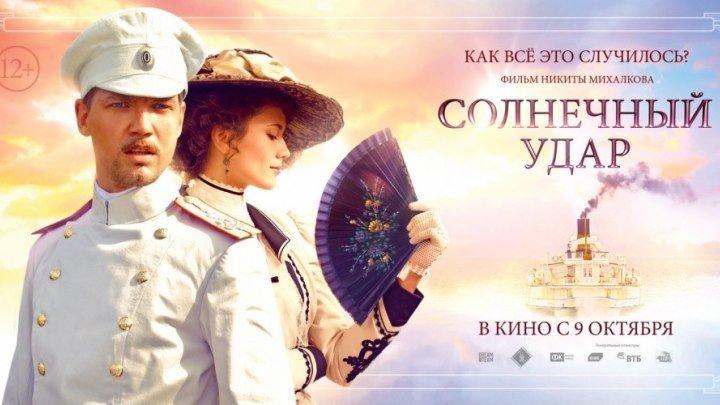 Солнечный удар 2014 _ русские мелодрамы_ Фильмы про любовь, революцию