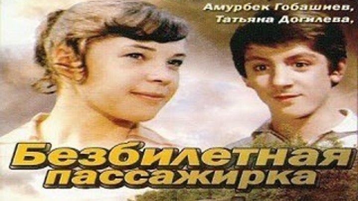 """х/ф """"Безбилетная пассажирка"""" (1978)"""