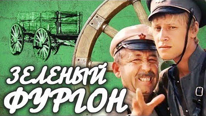 """х/ф """"Зеленый Фургон"""" (1983)"""