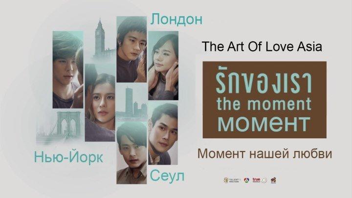 Момент / The Moment (русские субтитры)