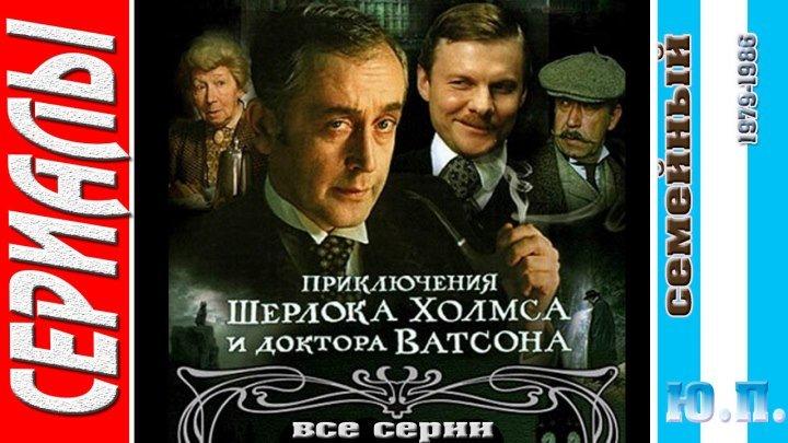 Шерлок Холмс и доктор Ватсон (Детектив. Все серии. 1979-1986)