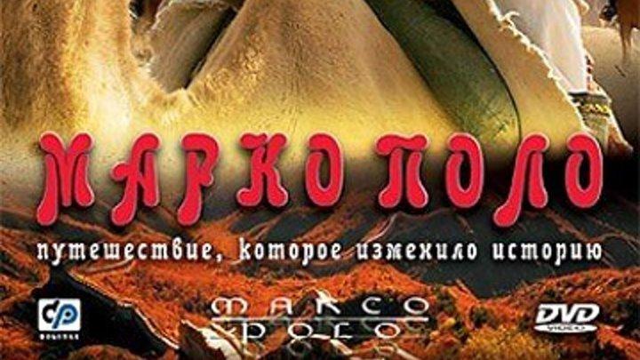 Марко Поло - 2 серия - (Драма,Приключения) 2007 г США