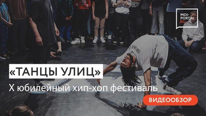 Хип-хоп фестиваль «Танцы улиц» в Тюмени