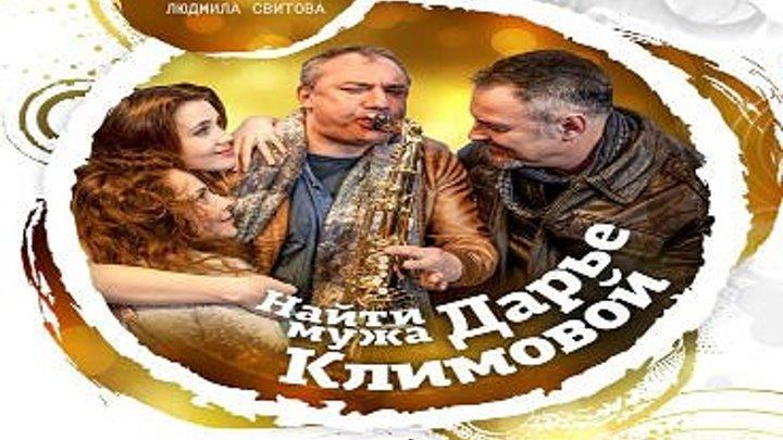 Найти мужа Дарье Климовой / (Серия 1-4 из 4) / [2018, Комедия, Мелодрама