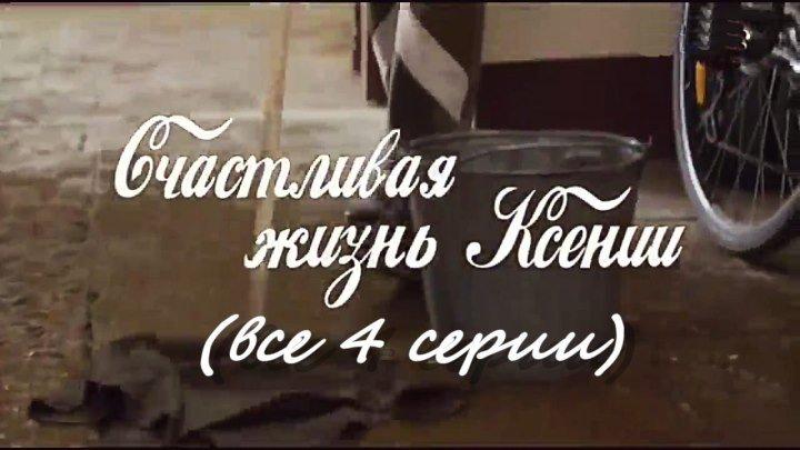 Русский сериал «Счастливая жизнь Ксении»(все 4 серии)