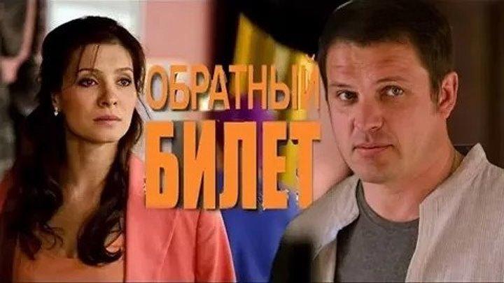 Обратный билет 2012 HD Мелодрама, В ролях: Елена Подкаминская, Андрей Биланов