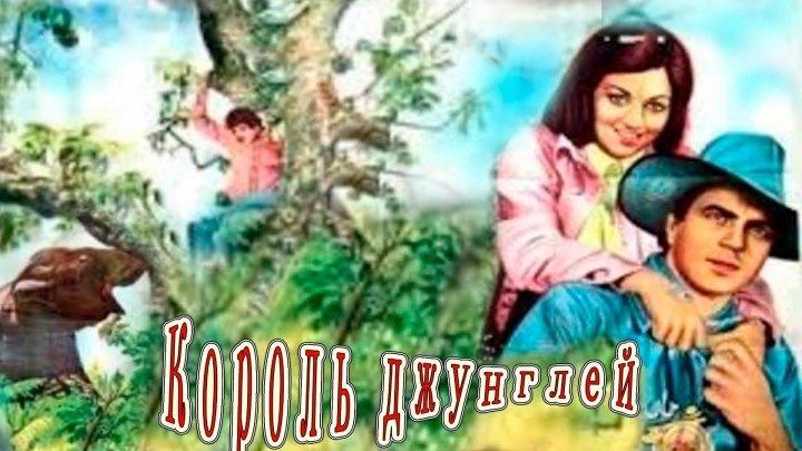 Король джунглей (1976) Индия