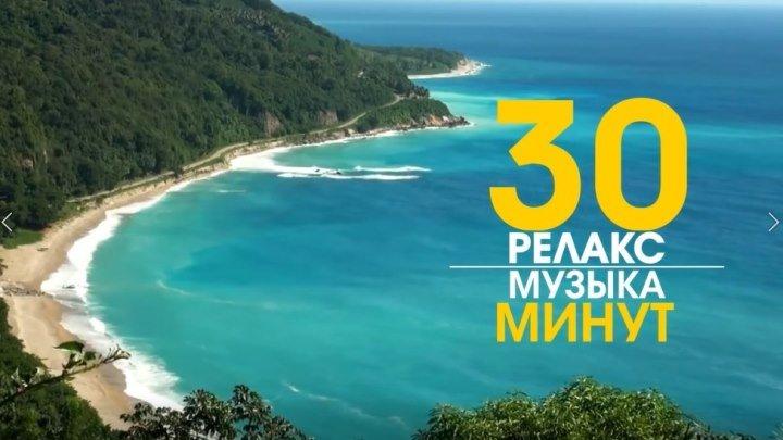 30 минут музыки релакс и шума моря! Кто едет на море этим лето?