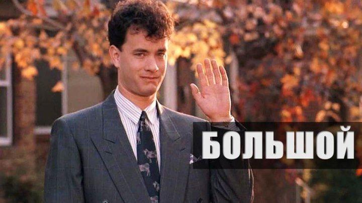 """Фильм """"Большой""""_1988 (комедия)."""