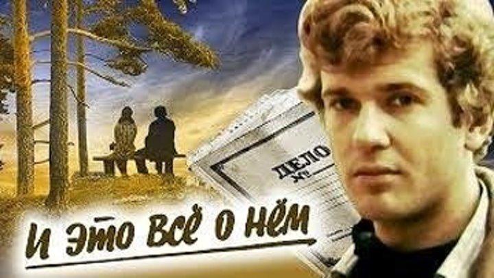 """х/ф """"И это все о нем"""" (1978) Все серии"""