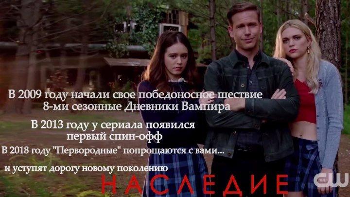 Наследие (1 сезон) — Русский трейлер (2018)