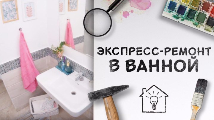 Экспресс-ремонт_ идеи для обновления ванной [Идеи для жизни]