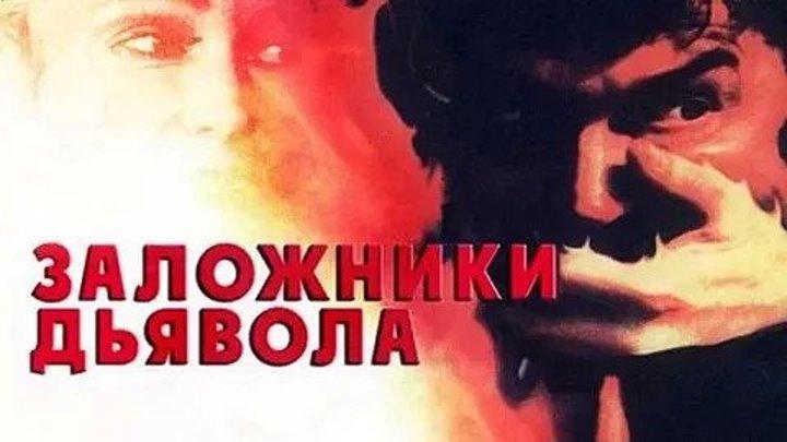 Заложники дьявола / Черный дьявол. Боевик /Детектив, Криминал.1993