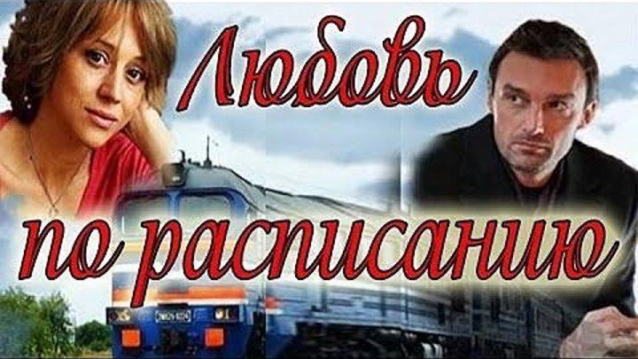 Любовь по расписанию / Поезд (Сергей Мезенцев) 2012, мелодрама,