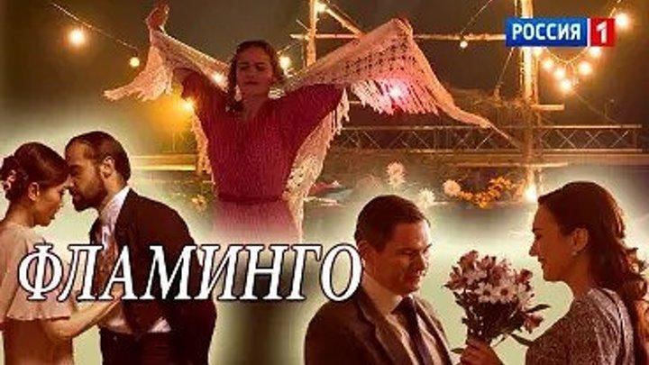Фламинго 1-4 серии ( Мелодрама ) от 07.07.2018_ ПРЕМЬЕРА